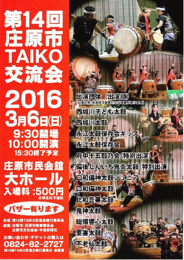 第14回TAIKO交流会ポスター660.jpg