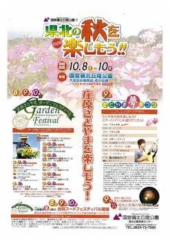 2016年 さとやま夢祭りポスター.jpg